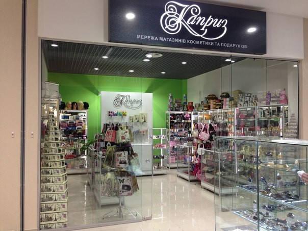 """Сеть магазинов """"Каприз""""  косметика, подарки, детские игрушки, сувениры"""