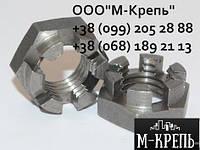 Гайка М36 нержавеющая прорезная и корончатая ГОСТ 5919-73, DIN 937