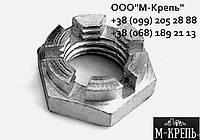 Гайка М12 прорезная и корончатая нержавеющая ГОСТ 5919-73, DIN 937