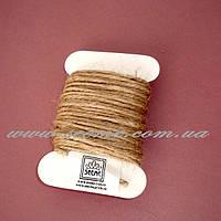 Джутовый шнур, коричневый, 10 метров