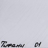 Вертикальные жалюзи Ткань Tiffany (Тифани) Белый 5101