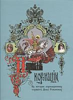Царские коронации. Из истории коронационных торжеств Дома Романовых