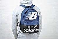 Рюкзак нью бэланс (New balance) синий реплика