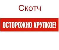 """Скотч """"ОСТОРОЖНО ХРУПКОЕ!"""" - 48 × 60 м"""