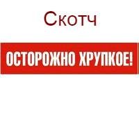 """Скотч """"ОСТОРОЖНО ХРУПКОЕ!"""" - 48 × 60 м - ТОВ Лідерпак в Киеве"""