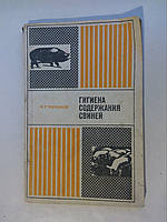 """Ф.Торпаков """"Гигиена содержания свиней"""""""