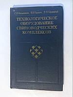 """С.Мельников, В.Калюга """"Технологическое оборудование свиноводческих комплексов"""""""