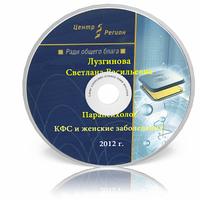 Лузгинова С.В. КФС и женские заболевания
