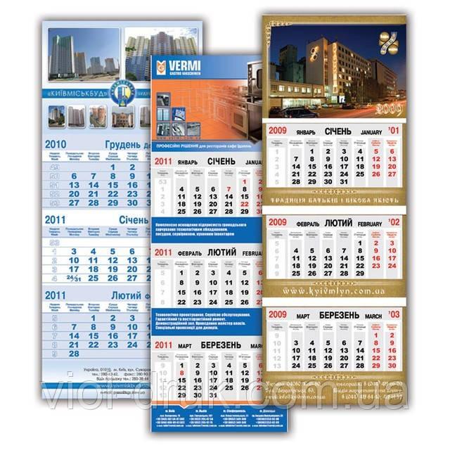 Календари квартальные на 3 пружины