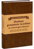 Александр Левитас Дневник успешного человека