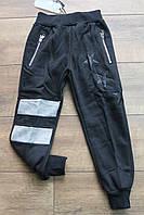 Утепленные спортивные брюки с начесом 6- 12 лет