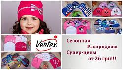 Сезонная распродажа шапочек Vertex. Количество ограничено.