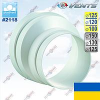 Редуктор-эксцентрик вентиляционный круглый (ассиметричный), фото 1