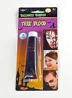 Искусственная кровь в тюбике - эффектный образ гарантирован!