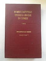 Номенклатурные правила по химии ИЮПАК. Том 2 (полутом 1.). Органическая химия.