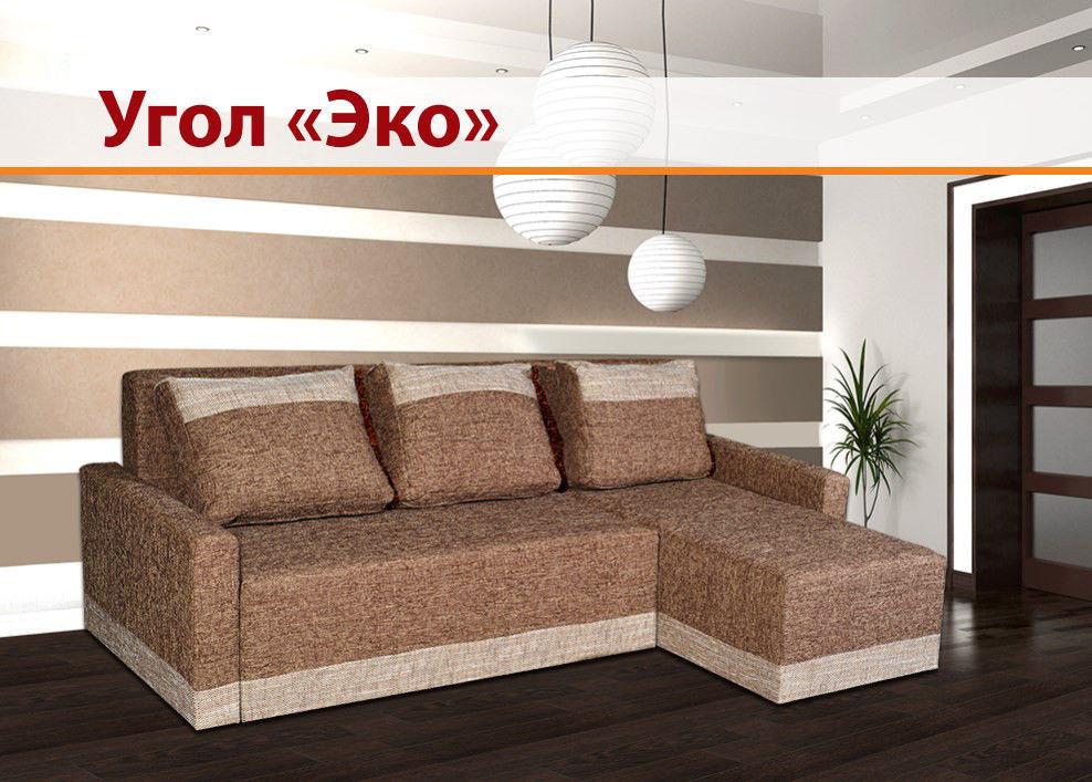 диван угловой эко раскладной разные ткани доставка по всей
