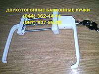 Ручка двухсторонняя с ключом, белая., Киев