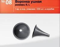 Воронка ушная (размеры S, L) (8уп. кор/250шт. уп)