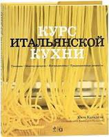 Курс итальянской кухни, Киев