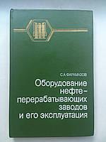 """Фарамазов С.А. """"Оборудование нефтеперерабатывающих заводов и его эксплуатация"""""""