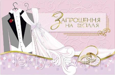 Запрошення на весілля+вінчання