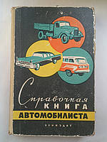 Справочная книга автомобилиста. 1962 год