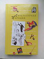 Антология сатиры и юмора. Литературная пародия