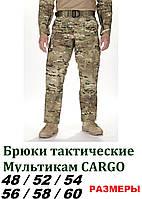 Брюки тактические, военные, милитари, камуфляж  расцветка MTP мультикам. Летние. Фасон CARGO. Новые.