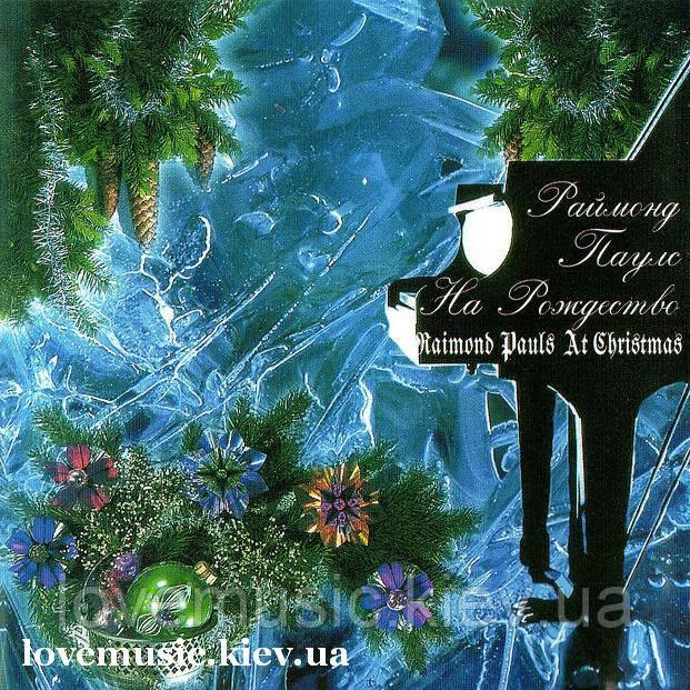 Музичний сд диск РАЙМОНД ПАУЛС На Рождество (1995) (audio cd)