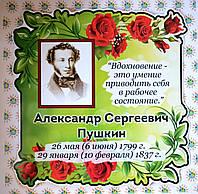 Пушкин А. С. Портрет для кабинета зарубежной литературы