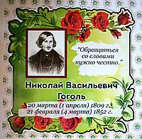 Гоголь Н. В. Портрет для кабинета зарубежной литературы