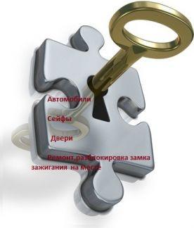Замки и сейфы - Услуги: установка, вскрытие и изготовление. (Сейфы, Авто, Бронированные шкафы)