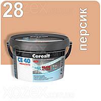 2кг.Ceresit CE 40 aquastatic Эластичный водостойкий цветной шов Персик 28