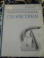 Начертательная геометрия А.Бубенников