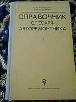 Довідник слюсаря-авторемонтника Ст. Ванчукевич