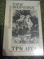 Три літа Т.Шевченко