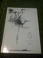 5 (пять) таинственных Ка М.Константиновский