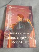 Бойцы с окраины Галактики Р.Злотников