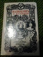 Наполеон и женщины (репринт)