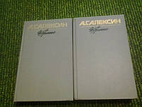 Избранное в двух томах А.Алексин