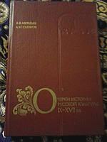 Очерки истории русской культуры 9-17 веков