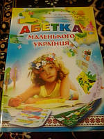 Абетка маленького українця