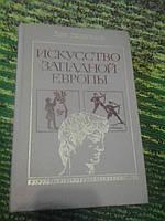 Искуство Западной Европы Л.Любимов