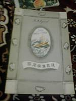 Плавець Н.Мов, фото 1