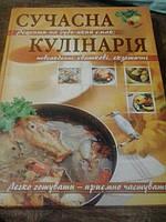 Сучасна кулінарія І.Базилянська