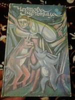 Чертова мельница (сборник сказок)