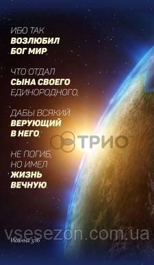 Настенный обогреватель ТРИО Земля