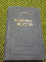 Зоологические экскурсии Б.Рейков