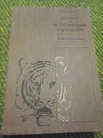 Редкие и исчезающие звери. Млекопитающие В.Соколов