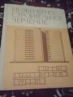 Инженерно-строительное черчение Ю.Короев